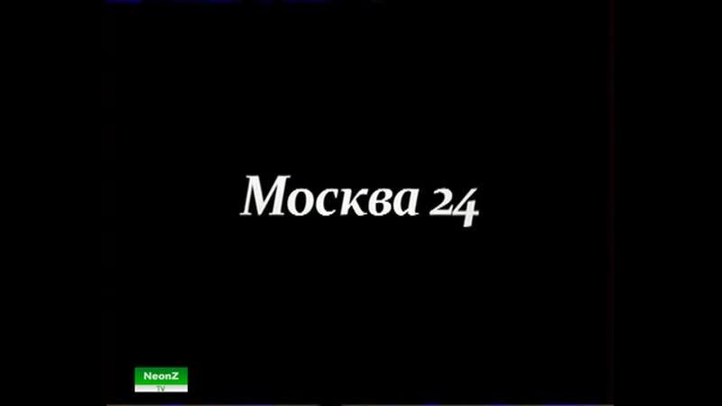 Переход вещания (Столица/Москва-24, 05.09.2011)