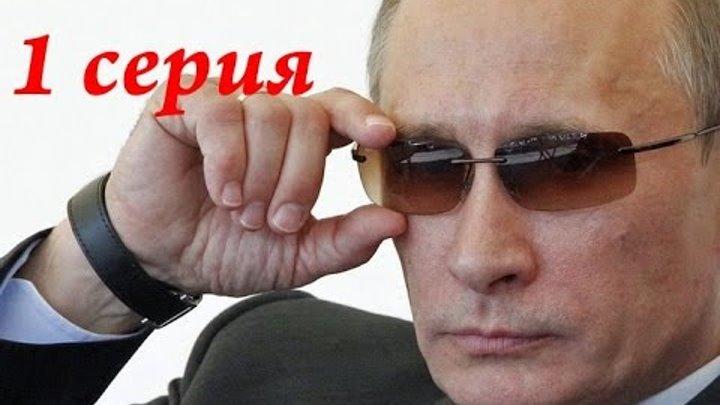 Крутые нулевые Путин и Власть