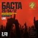 Баста - Урбан (Live Crocus City Hall 20/04/2012)