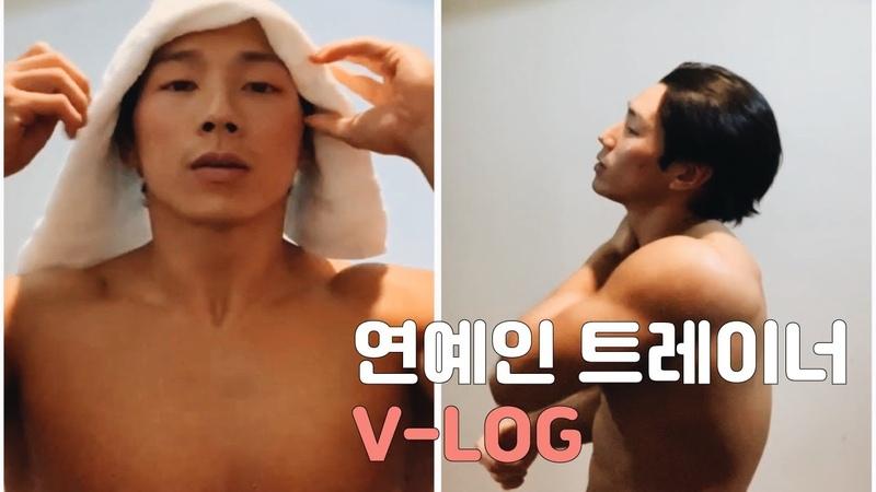 Daily V LOG 연예인 트레이너의 하루