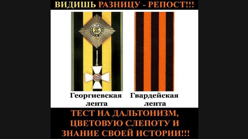 Георгиевская лента Как обманом россиян заставили надеть фашистскую атрибутику