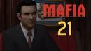Мафия 1 (Классическая версия) - Прохождение игры на русском - Декаданс [21] Финал   PC