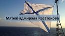 Мятеж адмирала Касатонова
