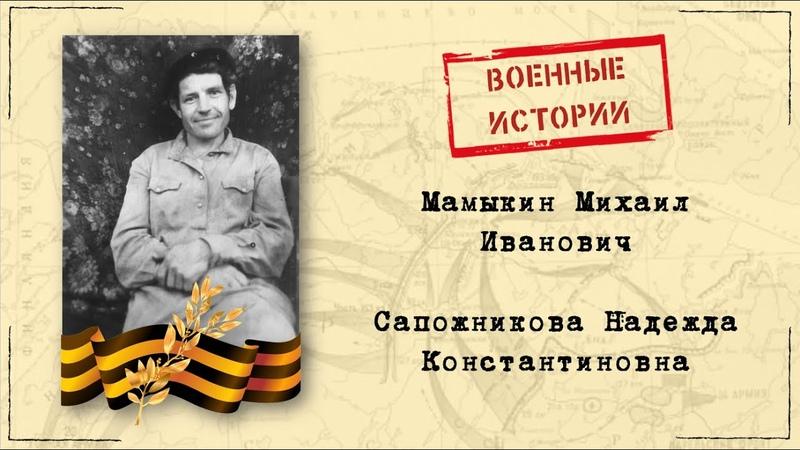 Дневник Великой Отечественной войны pt 1