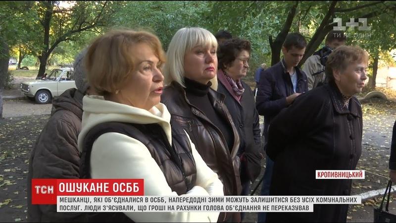 Керівник ОСББ у Кропивницькому вкрав у людей сотні тисяч гривень