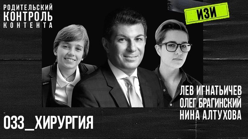 Изи 033. Хирургия. Лев Игнатьичев, Нина Алтухова, Олег Брагинский