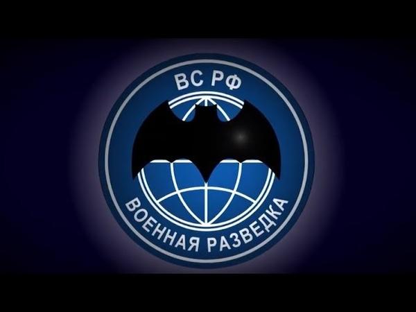 Гимн Спецназа ГРУ Диверсанты
