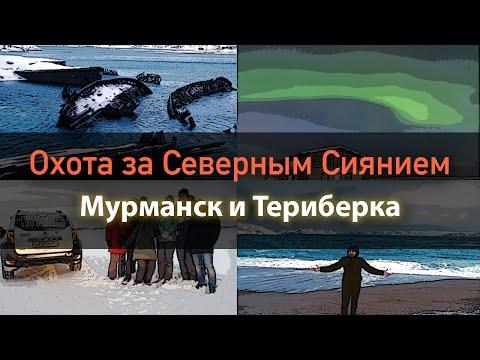Охота за Северным Сиянием. Мурманск, Териберка, Северное Сияние