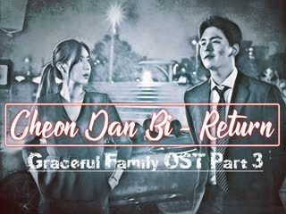 rus sub Cheon Dan Bi - Return - Graceful Family OST Part 3 / Изящная семья ОСТ 3