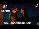 ВЕЛИКОЛЕПНЫЙ ВЕК 2 сезон 51 серия