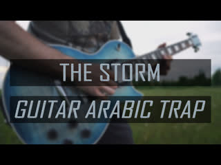 WAYOW - THE STORM (Guitar Arabic Trap Beat Instrumental)