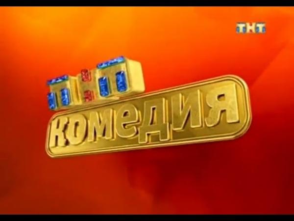 Заставка ТНТ Комедия Сразу после рекламы апрель 2013