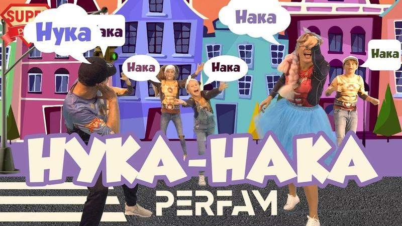 Нука Нака PERFAM танцы вместе с Super Party