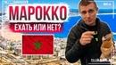 Стоит ли ехать в Марокко в 2020? | Отзывы и итоги Влог