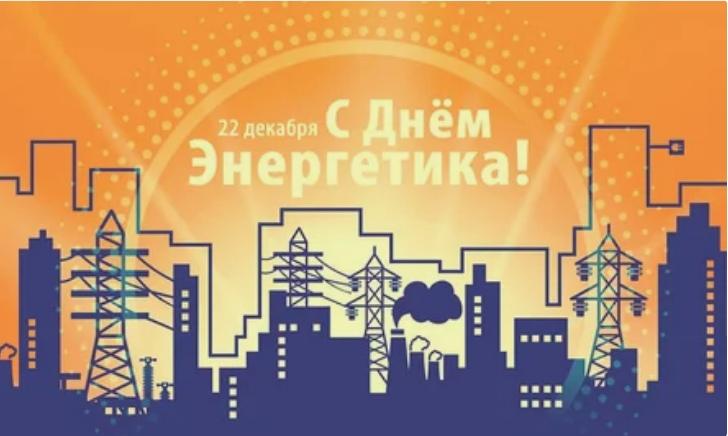 Поздравляем Энергетиков с профессиональным праздником!