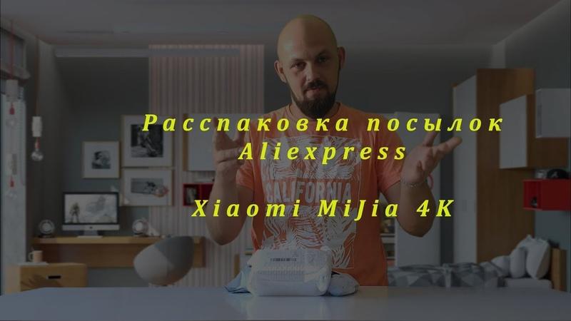 Долгожданная и поломанная посылка Aliexpress обзор Xiaomi MiJia 4K и аксессуаров