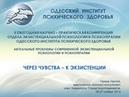 2014 11 26 Одесса Экзистенциальная психология Конференция 06 Нантой