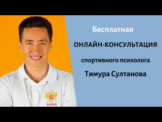Консультация со спортивным психологом Тимуром Султановым