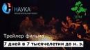 7 дней в 7 тысячелетии до н. э. - Трейлер | 7 days in the 7th millennium BC - Trailer