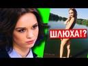 Мое мнение о Диане Шурыгиной, про ее изнасилование и тем, что она посадила парня в тюрьму на 8 лет