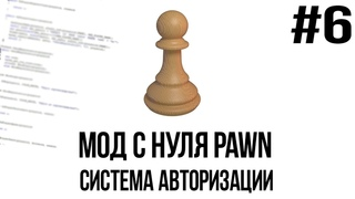 Мод с нуля SAMP #6   Система авторизации [PAWN/PAWNO]