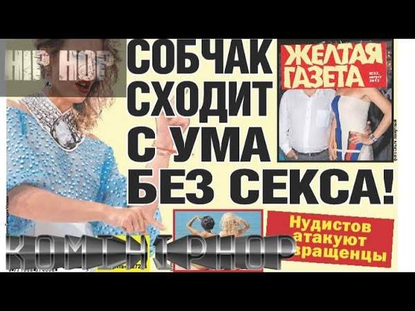 Желтая пресса 2020 Сыктывкар