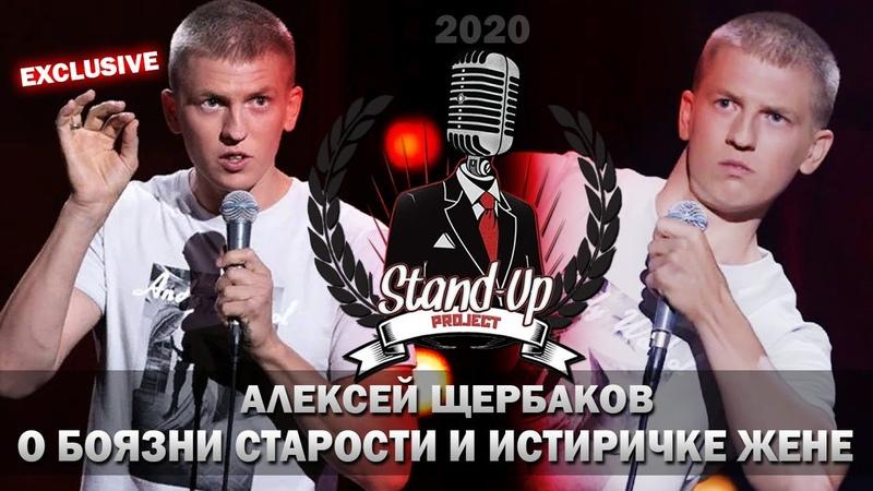 Алексей Щербаков новый стендап про жену и о старости [новое, лучшее 2020]