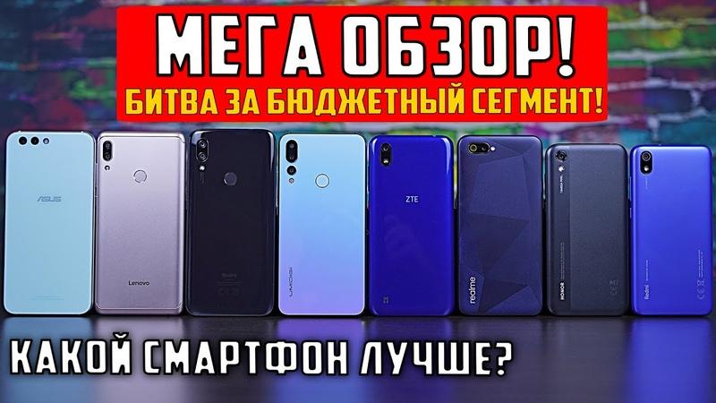 Какой бюджетник выбрать в 2019? ТОП бюджетных смартфонов! Xiaomi Honor Realme ZTE Lenovo ASUS? [4K]