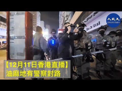12月11日香港直播 油麻地有警察封路 Julia報道 香港大紀元新唐人聯合