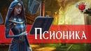Узнайте больше о Псионике Dungeons and Dragons Lore