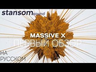 Первый обзор  Massive X на русском языке