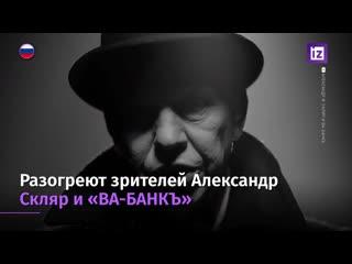 Рэпер Джиган, Александр Ф. Скляр и группа Ария выступят перед боем Кокляева и Емельяненко