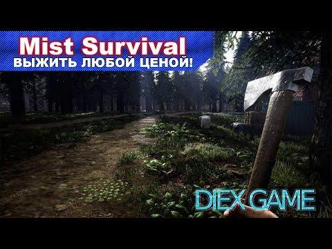 Нашел Land Rover Поеду исследователь мир - Mist Survival (Серия - 1)