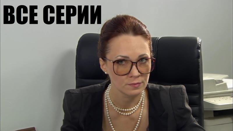 Интересная мелодрама фильм о любви русские сериалы новинки Генеральская сноха
