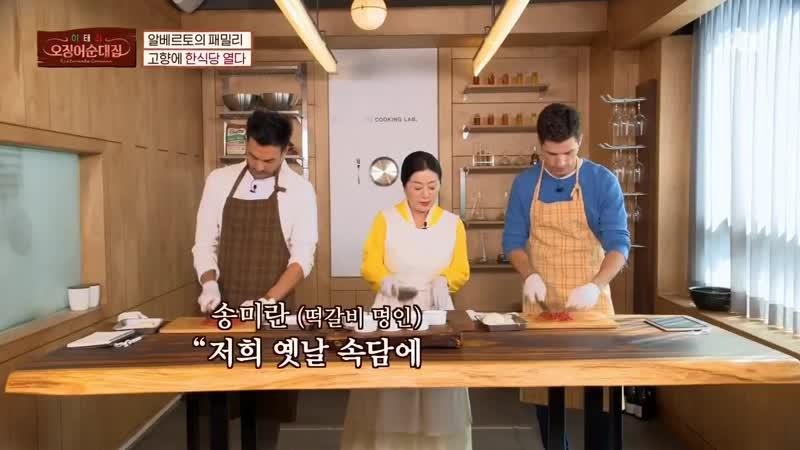 Ristorante Coreano 191202 Episode 1