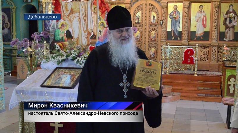 Администрация Дебальцево поздравила Митрофорного Протоиерея Мирона Квасникевича с юбилеем