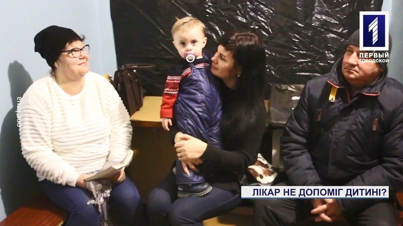 У Кривому Розі лікар відмовився приймати дитину без талончика