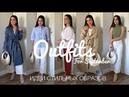 Стильные образы на теплый сентябрь! Покупки одежды с примеркой! Uterque, ZARA, Mango, 12storeez