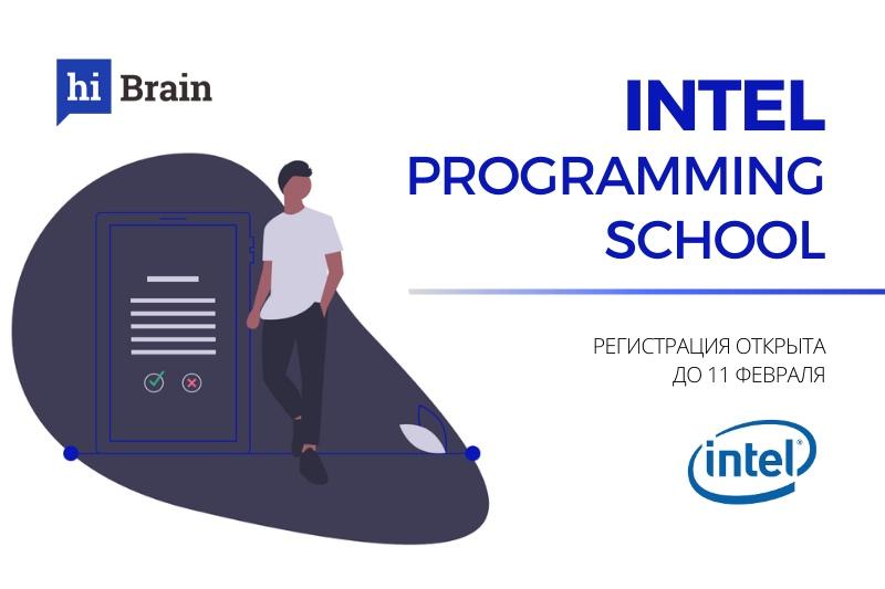Курсы программирования от Intel в Нижнем Новгороде