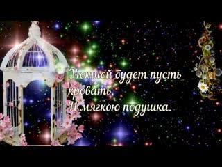 СПОКОЙНОЙ НОЧИ! ЖЕЛАЮ ДОБРЫХ,СКАЗОЧНЫХ СНОВИДЕНИЙ! видео открытка.mp4