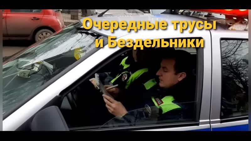 Бездельники в ГИБДД обманывают граждан