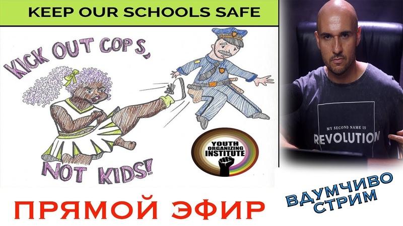 Школы и Универы рассадники протестов Вместо образования промывка мозгов