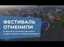 В Прикамье отменили фестиваль воздухоплавания «Небесная ярмарка»