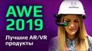 Лучшие AR и VR девайсы 2019 | AWE 2019 | QUALCOMM, NREAL