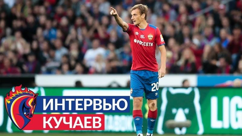 Константин Кучаев: Фол на Чалове - это пенальти и красная!