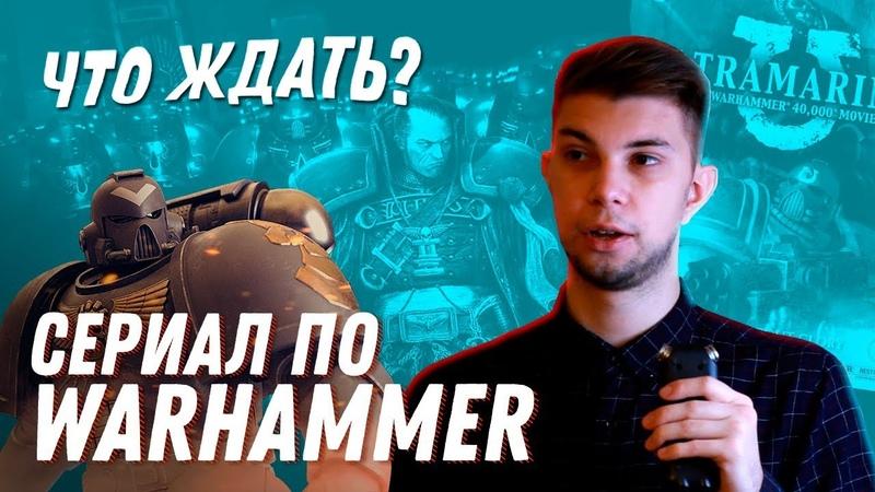 Сериал по Warhammer что ждать? На примере сериала Ведьмак WH40k Warhammer