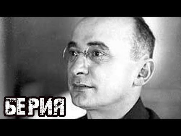 3 | Берия и репрессии. Елена Прудникова