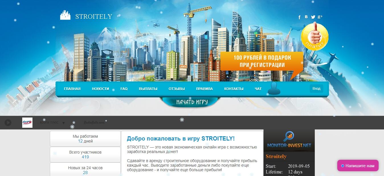 Постер к новости Stroitely
