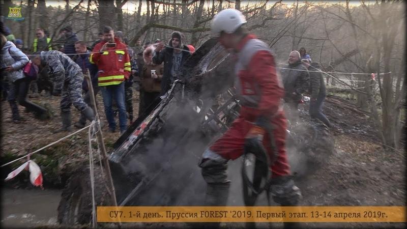 СУ 7 (1 день). Пруссия Forest '19, 1-й этап. 13-14.04.2019