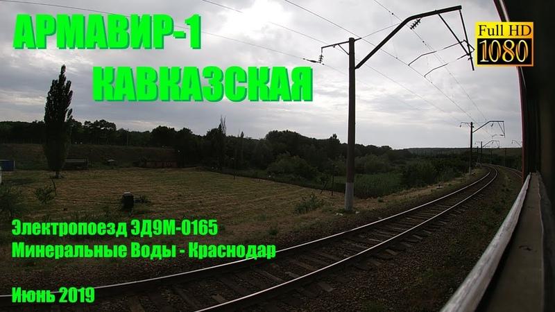 Армавир Кавказская из окна ускоренного электропоезда